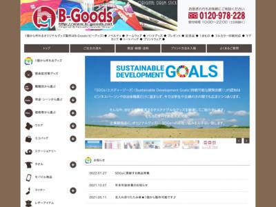 B-Goods