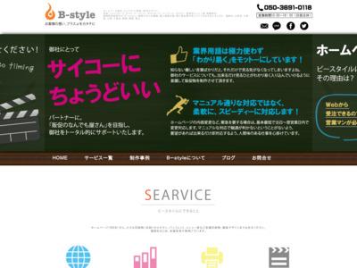 ホームページ制作はB-style|福岡県筑紫野市
