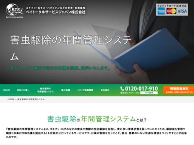 ベイトータルサービスジャパン株式会社