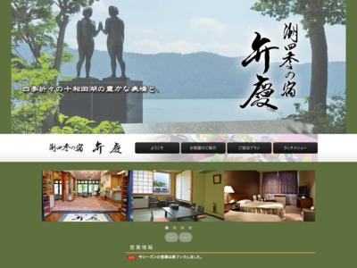 十和田湖 湖四季の宿 弁慶|十和田奥入瀬の宿泊・居酒屋