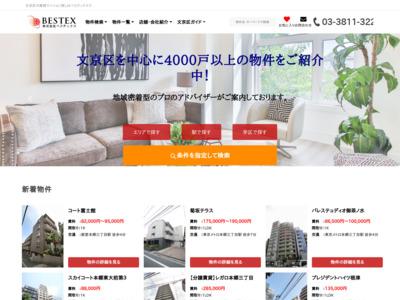 【株式会社ベステックス】東京都文京区の賃貸物件はお任せ下さい!
