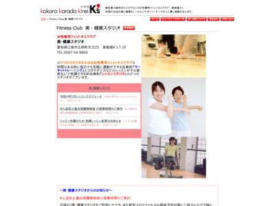 美・健康スタジオ