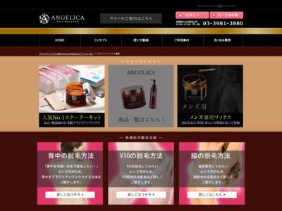 ブラジリアンワックス 通販 Angelica -アンジェリカ-【公式サイト】