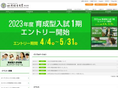 北京語言大学 東京校