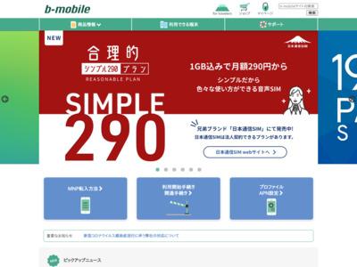 b-mobile ホーム(bモバイル)|スマホの月額料金を安く!格安SIMカードを提供する日本通信