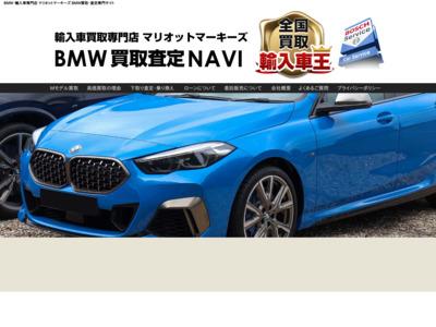 BMW買取査定の専門店|マリオット・マーキーズ