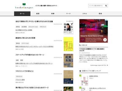 http://www.bookvinegar.jp/