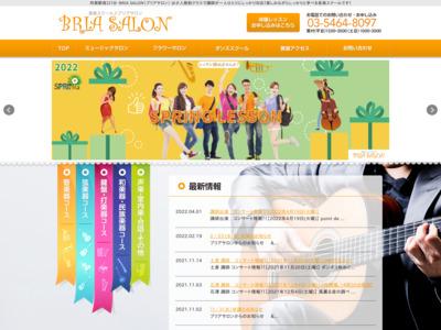 【ブリアサロン】世田谷区・用賀駅南口から徒歩1分にある音楽教室