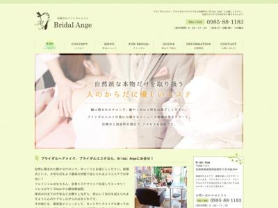宮崎市 ブライダルエステサロン | Bridal Ange