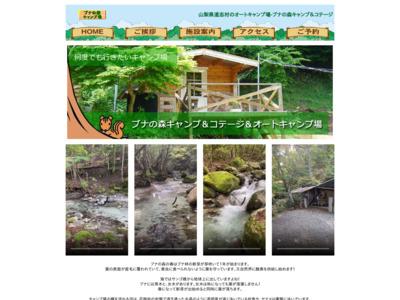 ブナの森キャンプ&コテージ