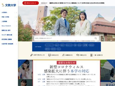 文教大学 湘南キャンパス
