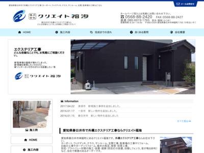 愛知県春日井市で外構エクステリア工事ならクリエイト福海