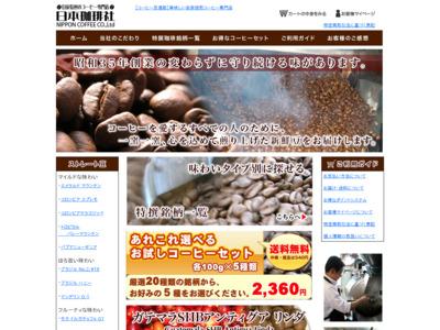 コーヒー豆通販 自家焙煎コーヒー専門店 日本珈琲社