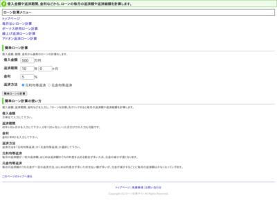 ローン計算サイト