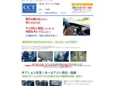 CCTカークリーニング竹花