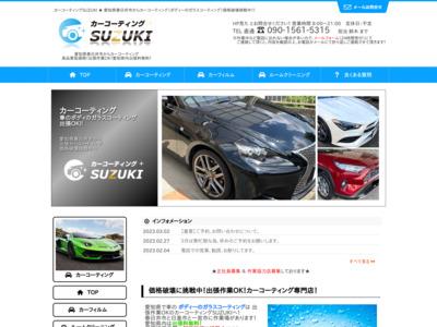 カーコーティングSUZUKI | 車のボディーのガラスコーティング!