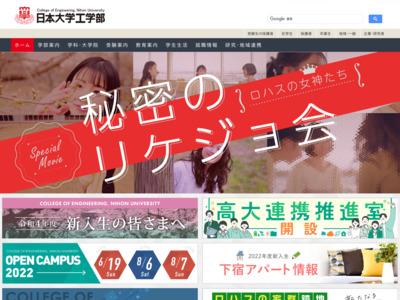 日本大学 工学部