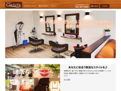 熊本市東区の美容室 ヘアサロン【C'est La Vie】