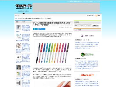 シリーズ最安値!摩擦熱で筆跡が消えるカラーサインペン発売へ – チェッカーズ!