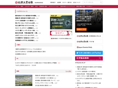 松井製作所、樹脂成形関連機器のアジア展開を加速 – 化学工業日報