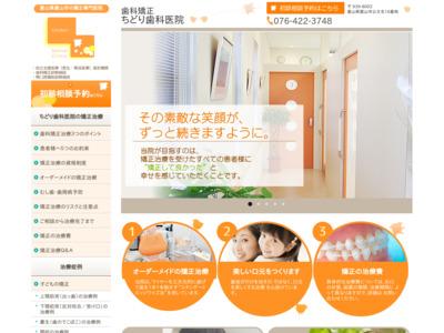 富山県の矯正歯科