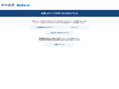 http://www.chunichi.co.jp/s/article/2012091290134155.html