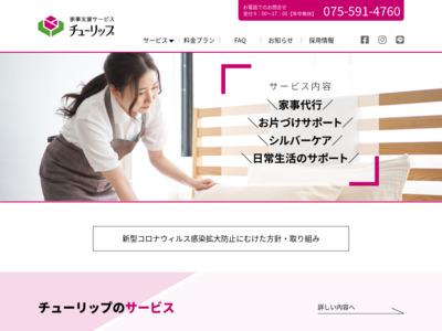 京都市のハウスキーパー 家事代行 | 家事支援サービス チューリップ