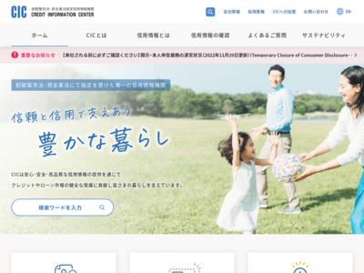 http://capture.heartrails.com/400x300?http://www.cic.co.jp/