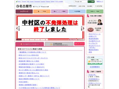 http://www.city.nagoya.jp/