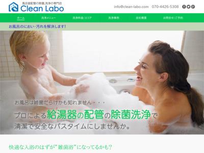 風呂釜配管の除菌・洗浄の専門店。