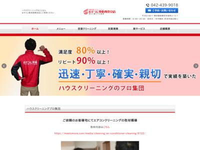 武蔵野市 エアコン・ハウスクリーニング【おそうじ革命 西東京店】