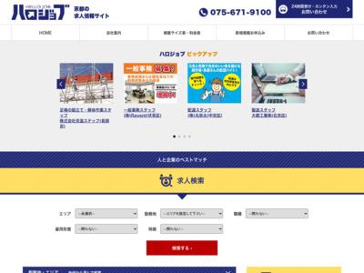 京都の求人情報と人材派遣・人材紹介 COM NETWORK