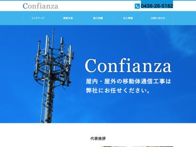 株式会社Confianza