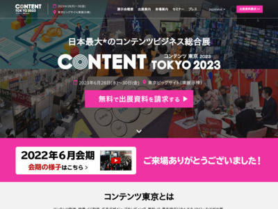 http://www.contes.jp/About/Outline/