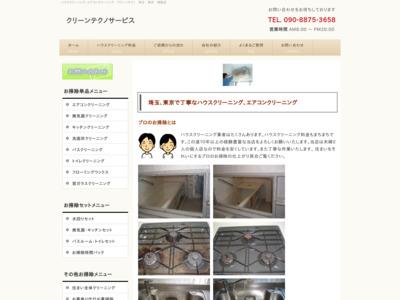 エアコンクリーニング埼玉