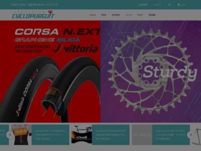 CYCLOPURSUIT(シクロパーシュート)の欧州自転車用品通販
