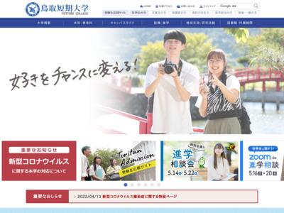 鳥取短期大学・鳥取看護大学