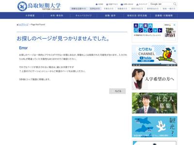鳥取短期大学・鳥取看護大学/シグナス祭
