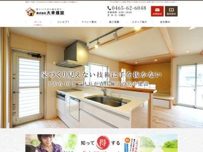 新築一戸建てといえば神奈川