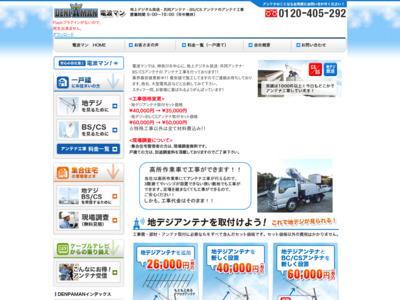 アンテナ工事が神奈川