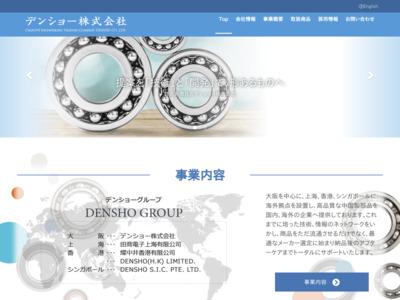 中国製ベアリングのデンショー株式会社