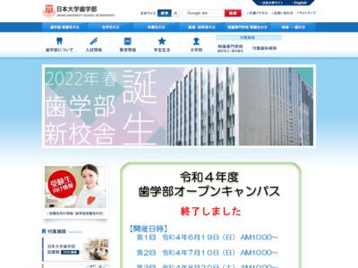 日本大学 歯学部 駿河台キャンパス