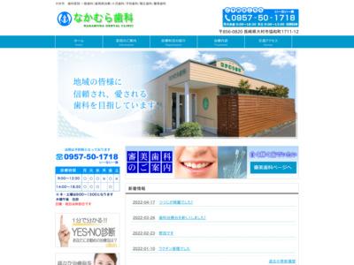 長崎県 長崎 大村歯医者 一般歯科 小児 予防 矯正 審美