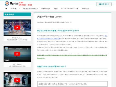 大阪 心斎橋(難波)のギター教室はUprise