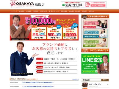 三重のブランド品買取 大阪屋 松坂店