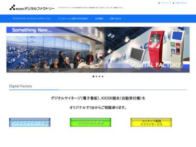 株式会社デジタルファクトリー