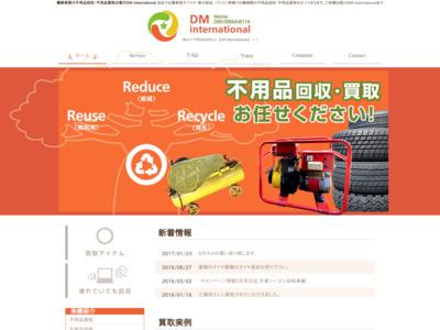 回収依頼なら不用品買取・不用品回収の香川DMinternational