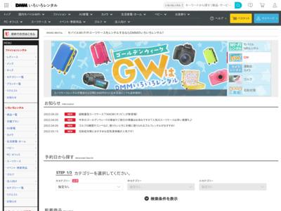 DMM.com いろいろレンタル