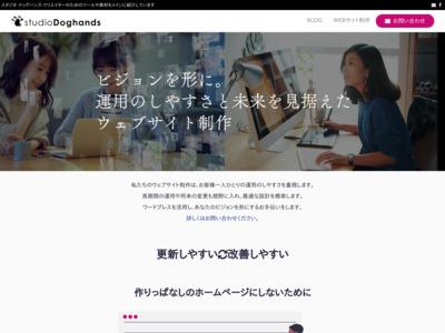 studioDoghands公式ブログ