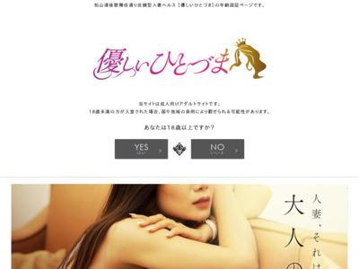 松山市道後多幸町 クリクリクリニック[店舗型ヘルス]のホームページ